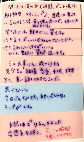 恋愛ノート